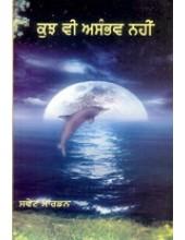 Kuch Vi Asambhav Nahi - Book By Orison Swett Marden