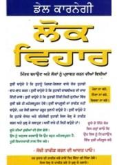 Lok Vihar - Book By Dale Carnagie