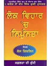 Lok Vihar Ch Nipunta - Book By Lace Giblin