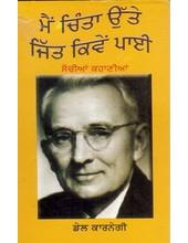 Main Chinta Ute Jit Kiven Payi - Book By Dale Carnegie