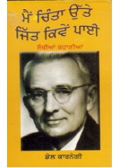 Main Chinta Ute Jit Kiven Payi - Book By Dale Carnegie