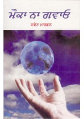 Mauka Na Gavao - Book By Orison Swett Marden