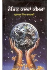 Naitik Kadran Keemta - Book By Gurcharan Singh Pabarali
