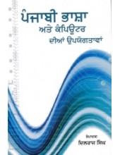 Punjabi Bhasha Ate Computer Dian Upyogtavan - Book By Dilraj Singh