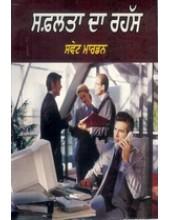 Safalta Da Rahass - Book By Orison Swett Marden