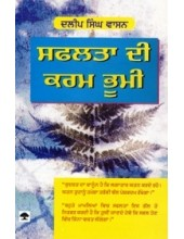 Safalta Di Karam Bhumi - Book By Dalip Singh Vasan