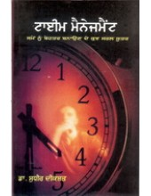 Time Management - Book By Dr. Sudhir Deekshit