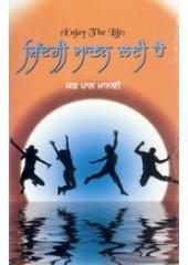Zindagi Maanan Lai Hai - Book By Yash Paal Manvi
