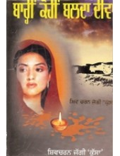 Barhi Kohin Balda Diva - Book By Shivcharan Jaggi Kussa