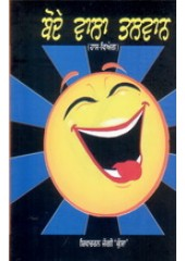 Bode Vala Palwaan - Book By Shivcharan Jaggi Kussa