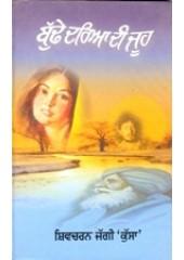 Budhe Daria di Jooh - Book By Shivcharan Jaggi Kussa