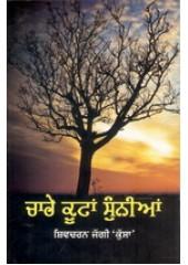 Chaare Kootan Suniya - Book By Shivcharan Jaggi Kussa