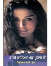 Daachi Valiya Mor Muhar Ve - Book By Shivcharan Jaggi Kussa