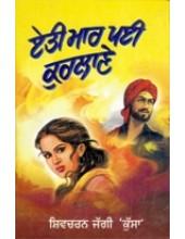 Eti Maar Pai Kurlane - Book By Shivcharan Jaggi Kussa