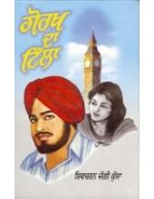 Gorakh Da Tilla - Book By Shivcharan Jaggi Kussa