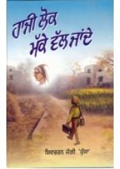Haji Lok Makke Val Jande - Book By Shivcharan Jaggi Kussa