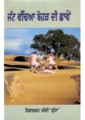 Jatt Vaddia Borh Di Chhavein - Book By Shivcharan Jaggi Kussa