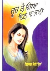 Rooh Lai Gaya Dilan Da Jaani - Book By Shivcharan Jaggi Kussa