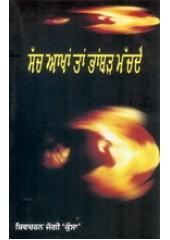 Sach Akhan Ta Bhambar Machde - Book By Shivcharan Jaggi Kussa