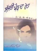 Sajri Pair Da Reta - Book By Shivcharan Jaggi Kussa