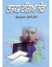 Tarkash Tangia Jand - Book By Shivcharan Jaggi Kussa