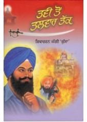 Tavi To Talwar Tak - Book By Shivcharan Jaggi Kussa