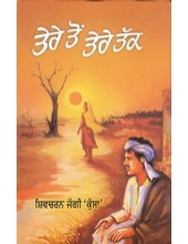 Tere Toh Tere Tak - Book By Shivcharan Jaggi Kussa