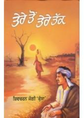 Tere Toh Tere Tak - Book By Shivcharan Jaggi Kussa