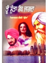 Tu Suta Rab Jagda - Book By Shivcharan Jaggi Kussa