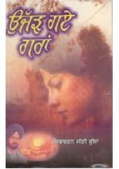 Ujjar Gaye Garan - Book By Shivcharan Jaggi Kussa