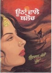 Uthan Vale Baloch - Book By Shivcharan Jaggi Kussa