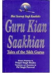 Guru Kian Sakhian - Tales of sikh Gurus - Book By Swarup Singh Koshish