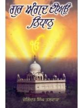 Gur Angad Diyo Nidhan - Book By Joginder Singh Talwara