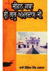 Jeevan Katha Sri Guru Amardas Ji - Book By Bhai Joginder Singh Talwara
