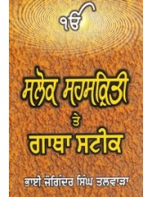 Salok Sahaskriti Te Gatha Steek- Book By Bhai Joginder Singh Talwara