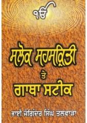 Salok Sahaskriti Te Gatha Steek- Book By Bhai Joginder Singh Talwara