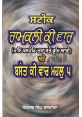 Steek Ramkali Ki Var Te Basant Ki Var - Book By Bhai Joginder Singh Talwara