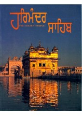 Harmandir Sahib - Book By Amrik Singh