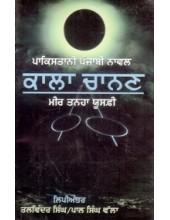 Kala Chanan - Book By Meer Tanha Yusafi