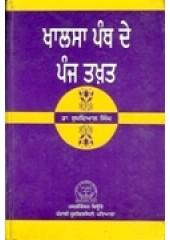 Khalsa Panth De Panj Takhat - Book By Dr. Sukhdial Singh