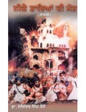 Neele Tariyan Di Maut - Book By Dr. Joginder Singh Kairon