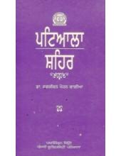 Patiala Shahir - Book By Dr. Jagjeevan Mohan Walia