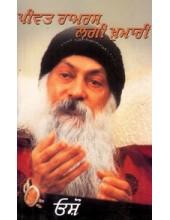 Peevat Ramras Lagi Khumari - Book By Osho