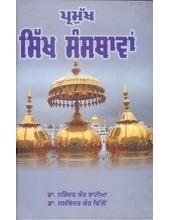 Pramukh Sikh Sansthavan - Book By Dr Narinder Kaur Bhatia & Dr Jaswinder Kaur Dhillon