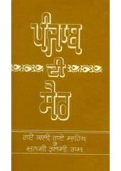 Punjab Di Sair - Book By Dr. Fauja Singh , Giani Lal Singh M. A.