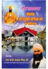 Sach Khand Sri Hemkunt Sahib Da Itihas - Book By Sant Baba Beant Singh Ji