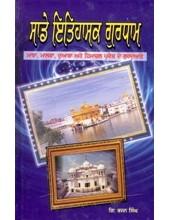 Sade Itihasak Gurdham - Book By Giani Bhajan Singh