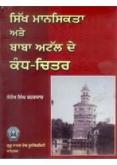 Sikh Mansikta Te Baba Atal de Kand Chitar - Book By Santokh Singh Sheharyaar