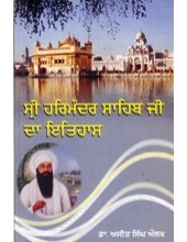 Sri Harmandir Sahib Ji Da Itihas - Book By Dr Ajit Singh Aulakh