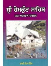Sri Hemkunt Sahib  Darshan - Book By Bhai Nanda Singh